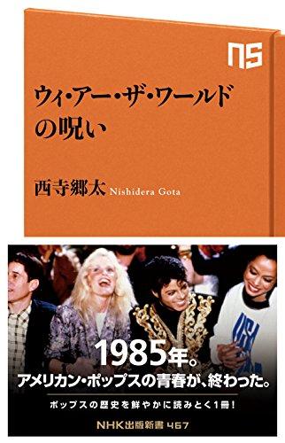 ウィ・アー・ザ・ワールドの呪い (NHK出版新書467)