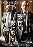 大臣と影の男 [DVD]