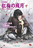 妖異暗躍譚2 紅梅の残月 Replay:天下繚乱RPG (integral)