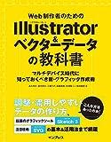 Web制作者のためのIllustrator&ベクターデータの教科書 マルチデバイス時代に知っておくべき新・グラフィック作成術 (Web制作者のための教科書シリーズ)