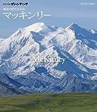 世界の名峰 グレートサミッツ マッキンリー ~極北の偉大なる山~ [Blu-ray]