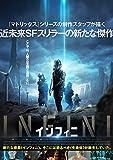 INFINI/インフィニ [DVD]