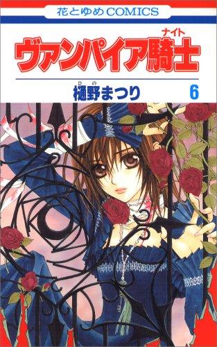 ヴァンパイア騎士 6 (6) (花とゆめCOMICS)樋野 まつり