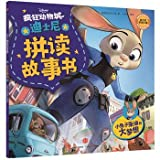 img - for Big Dreams Little Rabbit Judy(Chinese Edition) book / textbook / text book