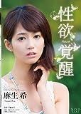 麻生希 性欲、覚醒 Rebirth [DVD]