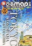新ぴあmap文庫 2007-2008 首都圏版―東京・横浜・神奈川・千葉・埼玉 (ぴあMOOK)