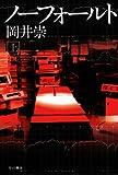 ノーフォールト(上・下合本版) ハヤカワ文庫JA