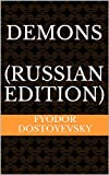 Demons (Russian Edition)