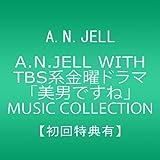 """【初回特典有】A.N.JELL with TBS""""美男ですね""""Music Collection"""