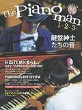 月刊ピアノPresents 『The Pianoman 1.2.3 -鍵盤紳士たちの音-』 <付録CD付> (ヤマハムックシリーズ167)