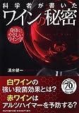 「ワインの秘密 (PHP文庫)」販売ページヘ
