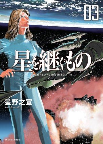 星を継ぐもの 3 (ビッグ コミックス〔スペシャル〕)