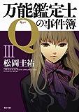 万能鑑定士Qの事件簿 III<「万能鑑定士Q」シリーズ> (角川文庫)