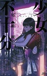 西尾維新・話題の最新作「少女不十分」は10年かかった自伝的内容