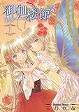 御伽楼館 1 (まんがタイムKRコミックス エールシリーズ) (まんがタイムKRコミックス エールシリーズ)