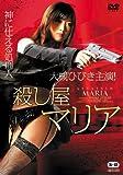 殺し屋マリア[DVD]