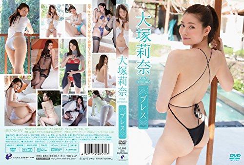 大塚莉奈/ブレス [DVD]