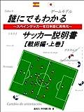 誰にでもわかるサッカー説明書 ~スペインサッカーを日本語に具現化~ 【戦術編】 上巻