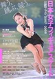 日本女子フィギュアスケート公認ブック2007-2008