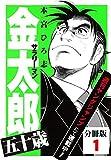 サラリーマン金太郎五十歳【分冊版】(1)