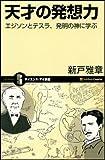 天才の発想力 エジソンとテスラ、発明の神に学ぶ (サイエンス・アイ新書 53)