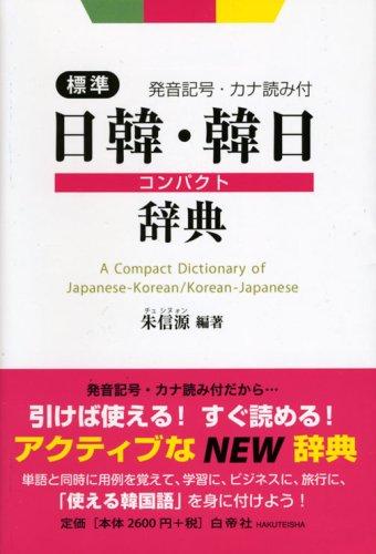 標準日韓・韓日コンパクト辞典