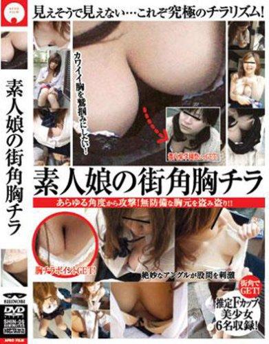 素人娘の街角胸チラ [DVD]