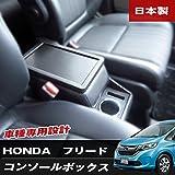 新型フリード フリード+ フリードプラス コンソールボックス アームレスト GB5 GB6 GB7 GB8 車種専用設計 日本製 伊藤製作所 FDC-1