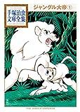 ジャングル大帝 手塚治虫文庫全集(1)