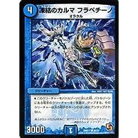 凍結のカルマ フラペチーノ コモン デュエルマスターズ ウルトラVマスター dmr11-038