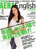 AERA English (アエラ・イングリッシュ) 2011年 03月号 [雑誌]