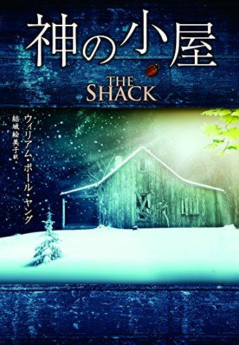 神の小屋 (Forest Books)