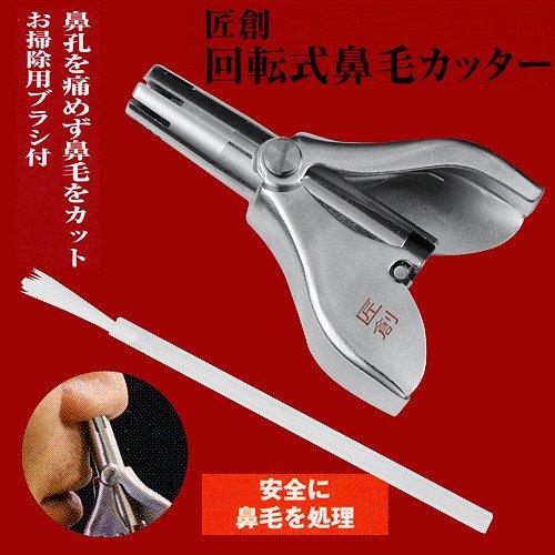 貝印 回転式鼻毛カッター HC1219