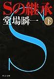 Sの継承(下) (中公文庫)