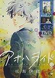 アオハライド 12 OAD同梱版 (マーガレットコミックス)