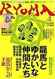 RYOMA VOL.2 龍馬とゆかいな仲間たち―坂本龍馬責任編集マガジン (主婦の友生活シリーズ)