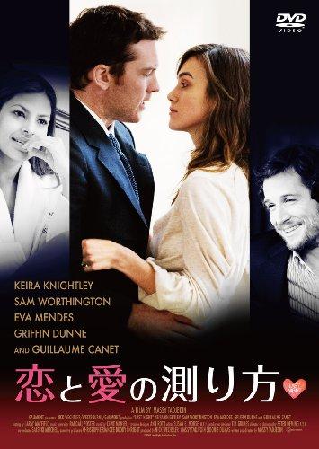 恋と愛の測り方 [DVD]