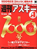 週刊アスキー 2014年 11/25増刊号