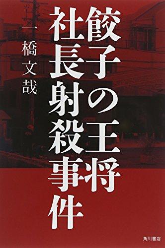 餃子の王将社長射殺事件