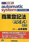 オートマチックシステム 商業登記法 記述式—司法書士