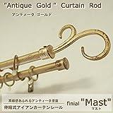 アンティーク調のおしゃれなアイアンカーテンレール フィニアル付き アンティークゴールド 2m(ダブル) 【マスト】