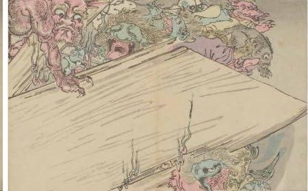 妖怪萬画 (第2巻 絵師たちの競演編)