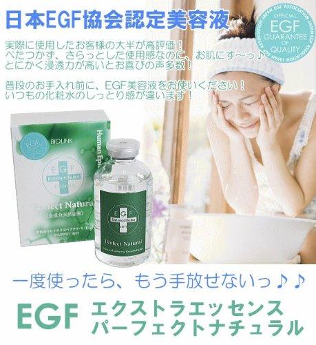 EGF エクストラエッセンス パーフェクトナチュラル 60ml