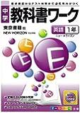 中学教科書ワーク 東京書籍版 ニューホライズン 英語1年