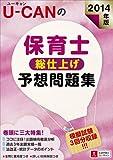2014年版 U-CANの保育士 総仕上げ予想問題集 (ユーキャンの資格試験シリーズ)