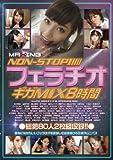 NON STOP フェラチオ ギガMIX 8時間 [DVD]