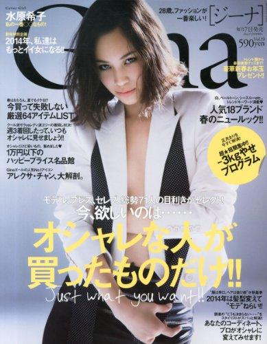 Gina(ジーナ) 19 (JELLY 2014年02月号増刊) [雑誌]