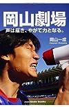 岡山劇場 声は届き、やがて力となる。