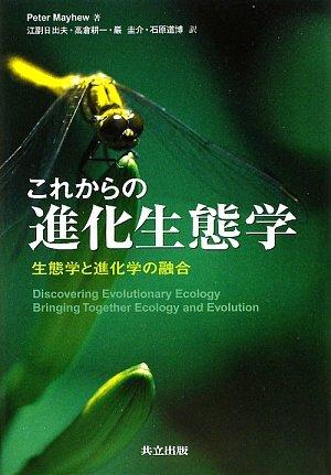 これからの進化生態学 ―生態学と進化学の融合―