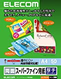 エレコム スーパーファイン紙 両面 厚手 A4サイズ 50枚 【日本製】EJK-SRAA450